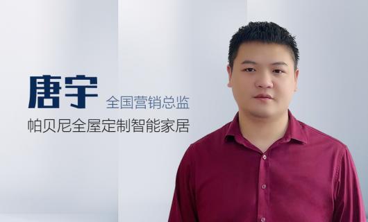 帕贝尼全国营销总监唐宇:以营销策略为方向 全面布局市场 打造帕贝尼全屋定制智能家居终端运营新模式