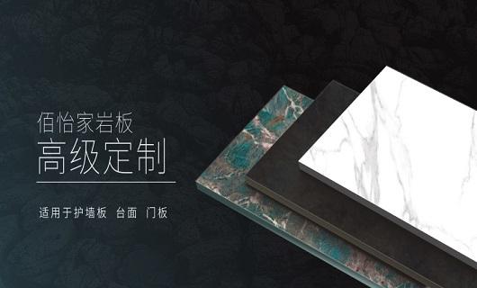 佰怡家岩板高级定制系列  将大自然融入设计