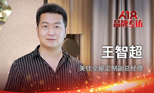美佳全屋定制副总经理王智超:以最大诚意让利消费者 赋能加盟商