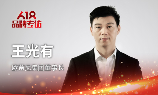 欧蒂尼集团董事长王光有:多措并举 打造强势终端 培育千万大商