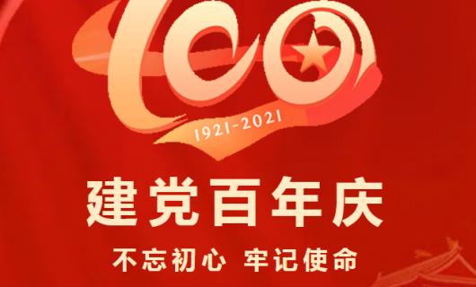 客来福举行庆祝建党100周年主题活动