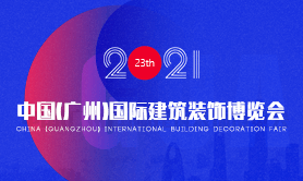 2021中国(广州)国际建筑装饰博览会