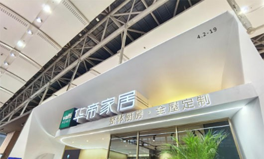 2021中国建博会(广州)华帝家居袁亮 整合品类提升大家居实力
