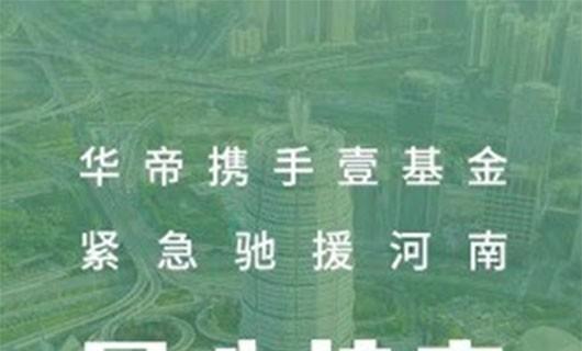 社会担当 阿里巴巴 腾讯 华帝等民营企业捐款捐物驰援河南
