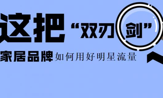 """吴某凡翻车事件背后 家居品牌该如何用好明星流量这把""""双刃剑"""""""