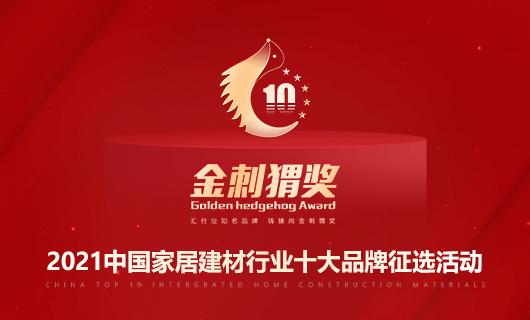 重磅预告 2021金刺猬奖中国家居建材行业十大品牌征选活动即将开启
