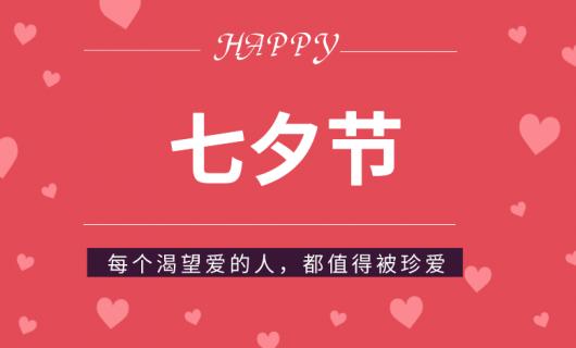 """这个七夕送礼不踩""""雷"""" 多款家居好物 让浪漫翻倍"""