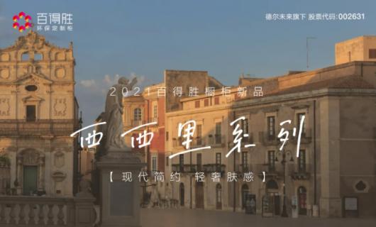 百得胜全屋定制:2021橱柜新品  西西里系列
