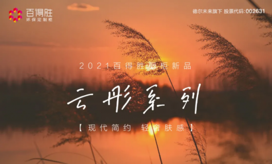 百得胜全屋定制:2021橱柜新品  云彤系列