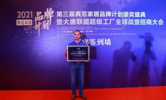 """奢匠荣获""""2021第三届典范家居品牌计划   消费者点赞品牌"""""""