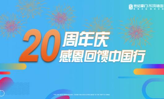 服务于行 感动在心 世纪豪门20周年庆感恩回馈中国行活动圆满收官