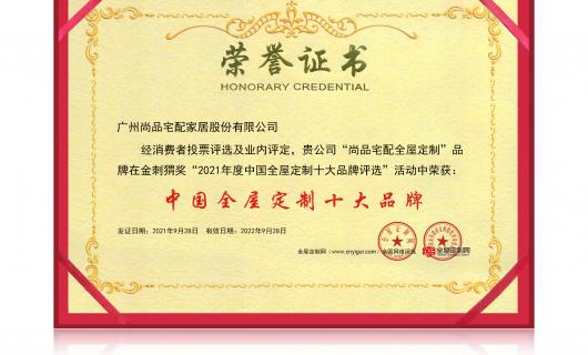 恭贺尚品宅配荣膺金刺猬奖2021年度中国全屋定制十大品牌
