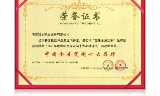 恭贺我乐家居荣膺金刺猬奖2021年度中国全屋定制十大品牌