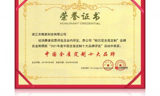 恭贺帕贝尼全屋定制智能家居荣膺金刺猬奖2021年度中国全屋定制十大影响力品牌