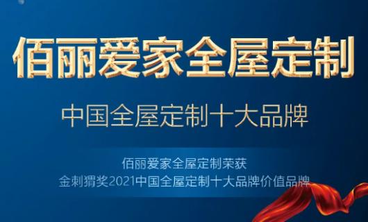 群雄竞逐  以爱脱颖   佰丽爱家荣膺金刺猬奖2021年中国全屋定制十大品牌