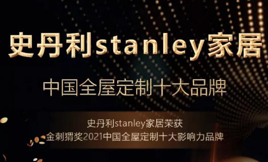 """美国史丹利stanley家居""""荣获金刺猬奖""""2021中国全屋定制十大影响力品牌"""