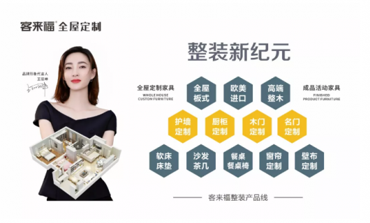 品牌力量 客来福荣获金刺猬奖2021年度中国全屋定制十大品牌