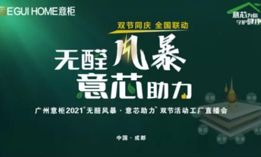 2021《无醛风暴·意芯助力》广州意柜家居直播中奖名单