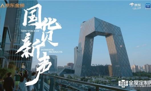 京东金榜携手新华网客户端国潮优选推出《国货新声》纪录片 发现国货力