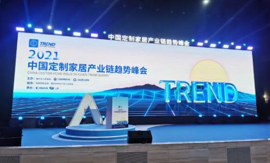 协力同行 皇朝定制2021中国定制家居产业链趋势峰会行