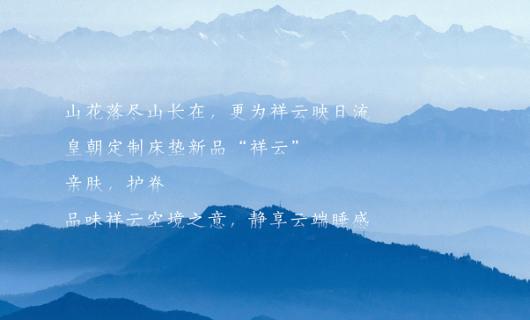 """2021新品 皇朝定制 床垫""""祥云"""" 正式上市"""
